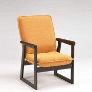 チェア『ひだまり』MM肘:ブラウン/張り地:オレンジ(スタンダードタイプ・ギア式)高座椅子高さ3段階調節リクライニング和室