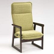 チェア『ひだまり』LL肘:ブラウン/張り地:グリーン(ハイスペックタイプ・レバー式)高座椅子高さ3段階調節リクライニング和室