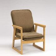 チェア『ひだまり』MM肘:ナチュラル/張り地:ブラウン(スタンダードタイプ・ギア式)高座椅子高さ3段階調節リクライニング和室