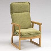 チェア『ひだまり』LL肘:ナチュラル/張り地:グリーン(ハイスペックタイプ・レバー式)高座椅子高さ3段階調節リクライニング和室