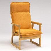 チェア『ひだまり』LL肘:ナチュラル/張り地:オレンジ(ハイスペックタイプ・レバー式)高座椅子高さ3段階調節リクライニング和室
