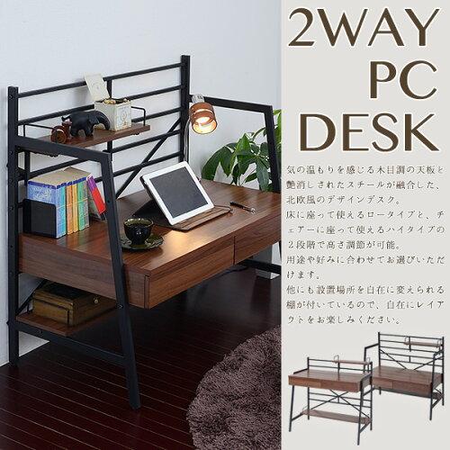 パソコンデスク PCデスク 2WAY ロータイプ 90幅 (KKS-0010-BR) ラック付