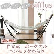Sifflus(シフラス)自立式ポータブルハンモックゆらりA-1SFF-01