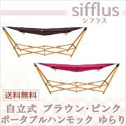 Sifflus(シフラス)自立式ポータブルハンモックゆらりB-1SFF-02
