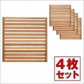 フェンス 木製 サイドライン&ストライプ(兼用)フェンス (90×90×3.5cm) 4枚セット
