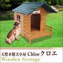 【10月下旬入荷予定】ログハウス調天然木製犬舎(大)クロエ(間口1250×奥行1600×高さ1360mm)(約41kg)