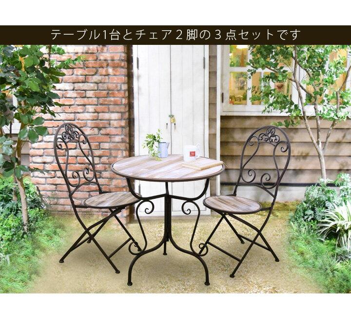 ガーデンテーブルセット3点