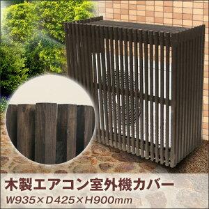 【10月上旬入荷予定予約受付中】【送料無料】エアコン室外機カバーダークブラウン935×425×900mm