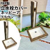 立水栓水栓柱ネッビーアnebbia(ブラウン)FRP製