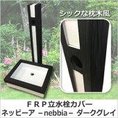 立水栓水栓柱ネッビーアnebbia(ダークグレー)FRP製