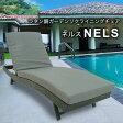ラタン調 ガーデン リクライニングチェア NELS ネルスガーデンファニチャー チェア 椅子 ラウンジ|ラウンジチェア ガーデンチェア ガーデンチェアー ガーデンファニチャー リクライニング ガーデン用品 ガーデンング雑貨 ガーデニングチェア ガーデニングチェアー