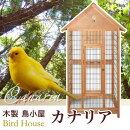 大型木製鳥小屋・バードハウスカナリア(間口1000×奥行600×高さ1800mm)(約7kg)リーベオリジナル