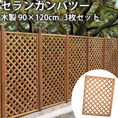 フェンス 木製 ラティスフェンス セランガンバツー 3枚セット (90×120cm)
