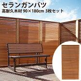 フェンス 木製 目隠し ルーバーフェンス セランガンバツー (90×180cm) 3枚セット
