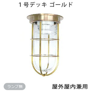 【GW限定キャンペーン!ポイント2倍 】<照明・ライト・ランプ・船舶照明>真鍮マリンランプ 1号デッキライトゴールド(1.0kg)<屋外上向き設置不可><エクステリアのリーべ>
