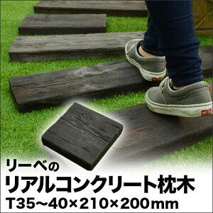 リアルコンクリート枕木 ・T45×W210×L200mm (約4.0kg)
