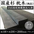 【5本セット】 国産杉 新品枕木・ブラック約100×約200×2000mm(100kg) 【要-荷下し手伝い】