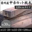 豪州産 中古カット上級枕木・約125~130mm×225~250mm×1200mm(120cm)タイプ(約30kg)Theバーゲン