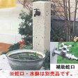 立水栓 水栓柱 ユニット カバー 大谷石 配管・地中・補助蛇口 OS-3W ※パン・蛇口は別売です