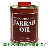 【5000円以上で送料無料】ウッドデッキ用木材保護塗料ジャラオイル