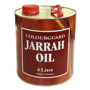 【送料無料】紫外線からウッドデッキの退色を防ぎます!木材退色防止塗料ジャラオイル