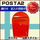 【アウトレットセール】【オリジナル郵便ポスト】ポスタ2【レッド】