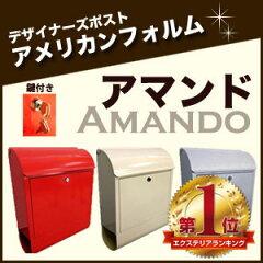 【オリジナル郵便ポスト】アマンド【ご希望の色を選択ください】 【RCP】