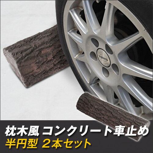 枕木風 コンクリート車止め 半円型 2本セット