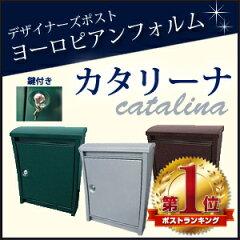 デザイナーズ郵便ポストカタリーナ【ご希望の色を選択ください】 【RCP】