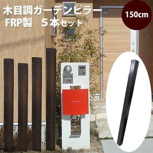 木目調ガーデンピラー(柱) 格子材 FRP製 ダークブラウン 5本セット (150cm) ガーデニング 柱 フェンス 樹脂 枕木
