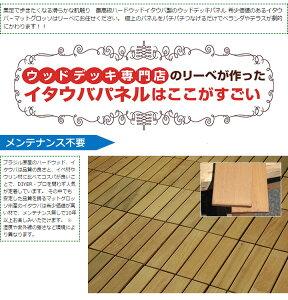 艶やかな最高級ハードウッド材イタウバ製ウッドデッキパネル(110枚セット)【30cm角×3cm厚(約110kg)】【4枚貼り】ウッドタイル【HLS_DU】