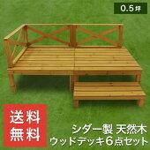 【新入荷】シダー製デッキキット6点セットクロスフェンスタイプブラウン(24.5kg)