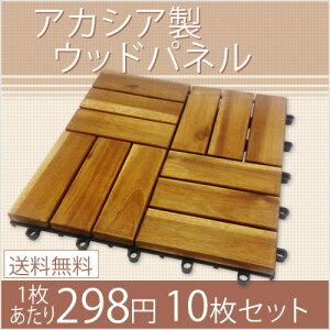 【1月中旬入荷予定】アカシア製ウッドデッキパネルナチューレ10枚セット