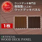 【新商品】樹脂デッキパネル4枚貼り300×300×22mm【ダークブラウン】単品