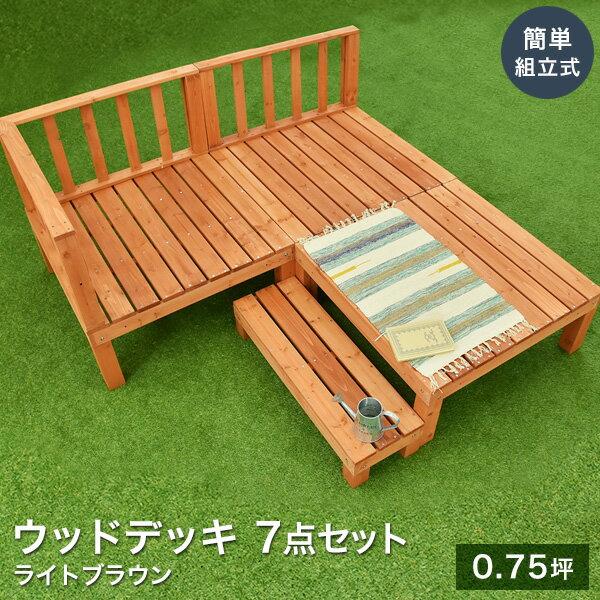 【簡単組立式】 ウッドデッキ キット 7点セット 天然木 シダー製 [ライトブラウン] 0.75坪 木製デッキ DIY セット
