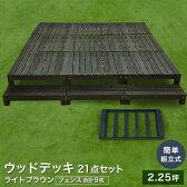 ウッドデッキ キット 天然木 シダー製 [7点セットx3][ダークブラウン] 2.25坪 [リーベのウッドデッキ]縁台 濡れ縁 キット ステップ フェンス 階段 おしゃれ DIY 庭 ガーデニング