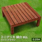 【縁台リニューアル】 リーベのシダー製ウッドデッキ 縁台 ミニデッキ(ライトブラウン)単体(1台)(12kg)0.25坪