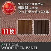 【新商品】樹脂デッキパネル4枚貼り300×300×22mm【ダークブラウン】12枚セット