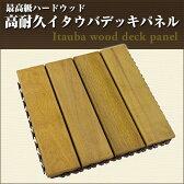 ウッドデッキ ウッドパネル ウッドタイル ジョイント式 天然木 イタウバ製 12枚セット [4枚貼り 30角×2.7cm厚] [長年使用でき経済的!] ベランダタイル160823