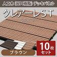 ウッドデッキ ウッドパネル ウッドタイル 人工木 樹脂 [10枚セット ] [ブラウン] [クレアーレST] デッキパネル ベランダタイル ベランダパネル バルコニー