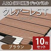 ウッドデッキウッドパネル人工木樹脂[10枚セット][ブラウン][クレアーレST]【送料無料】デッキパネルベランダバルコニー人工木材