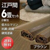 ウッドカーペット江戸間001-6帖E+Eセットブラウン色2600×3500×5mm