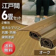 ウッドカーペット江戸間001-6帖E+Eセットオーク色2600×3500×5mm
