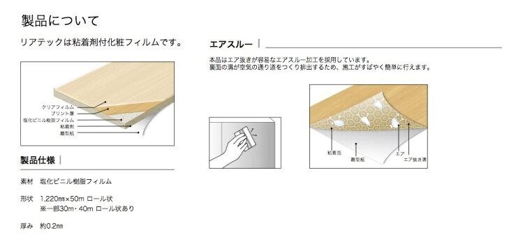 サンゲツ リアテック木目TC-4323 裏面粘着剤付きフィルム 122cm巾