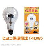 アサヒヒヨコ保温球40W(硬質ガラス球)【あったか用品】/小動物