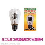 アサヒミニヒヨコ保温電球30W011401旭光電機工業