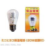 【アサヒ】【ミニヒヨコ保温電球20W】(014900)ひよこ電球20W【ペットヒーター保温電球】