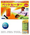 AsahiPet・Heater【アサヒペットヒーター40W・SET】【送料無料】【オリジナルセット】