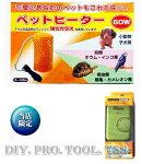 AsahiPet・Heater【アサヒペットヒーター60W・SET】【送料無料】【オリジナルセット】