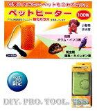 AsahiPet・Heater【アサヒペットヒーター100W・SET】【送料無料】【オリジナルセット】